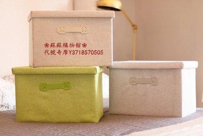 ❀蘇蘇購物館❀高檔亞麻布質收納箱 折疊收納盒 衣物玩具整理收納