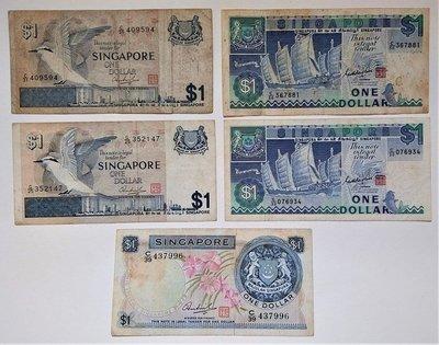 新加坡 馬來西亞 多款 早期 舊版 紙鈔 幣 不同簽名 共 5張 一標