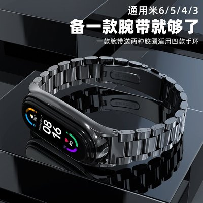 (預購)適用小米3 4 5 6代 手環錶帶 亞馬遜爆款 金屬框 真皮小米手錶帶 手鏈錶帶 金屬腕帶304不銹鋼錶帶