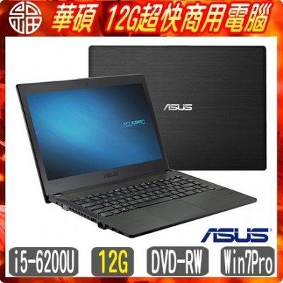 ASUS 華碩 14吋商用筆記型 (i5-6200U 12G 500G DVDRW WIN7專業版) 新竹市