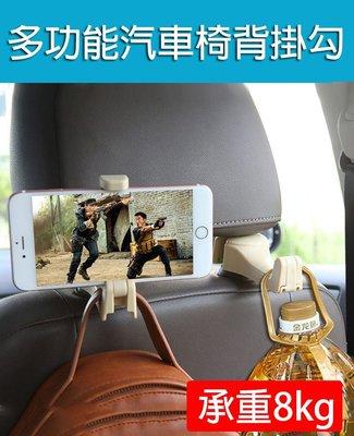 椅背掛勾 椅背支架 汽車支架 手機支架 車用隱藏支架掛鉤 車載 創意 多功能後座手機架 車用 車內汽車用品