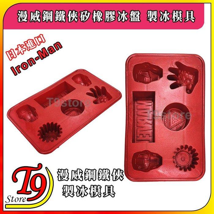 【T9store】日本進口 Iron-Man (漫威鋼鐵俠) 矽橡膠冰盤 製冰模具