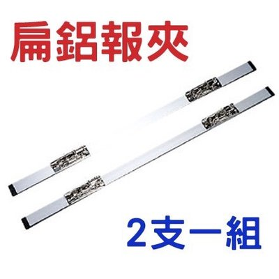 【SP01】扁鋁報夾70cm(1組2支)/報紙夾 扁形報紙夾