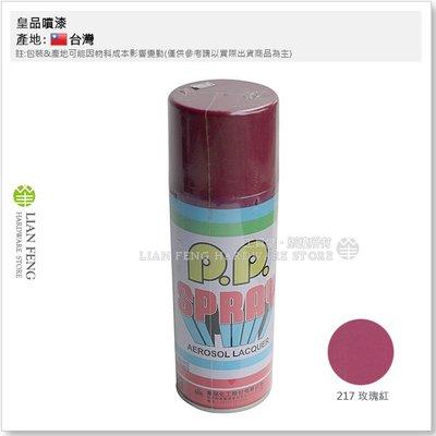 【工具屋】*含稅* 皇品噴漆 PP 217 玫瑰紅 P.P. KOHIN SPRAY 汽車 電器 金屬製品 420ml