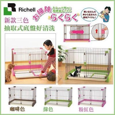 ☆寵輕鬆☆《日本Richell》 寵物...