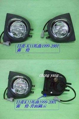 [重陽]日產/MARCH 馬曲1999-2002年霧燈/側燈/後燈[優良品質]