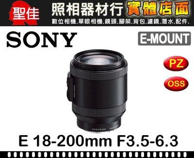 【聖佳】SONY E PZ 18-200mm F3.5-6.3 OSS 電動鏡頭 公司貨