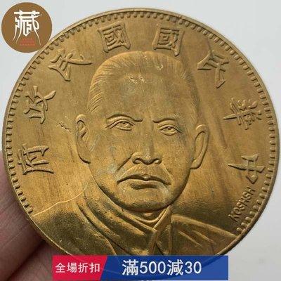 中國國父孫中山年六十古金紀念章 收藏幣工藝金幣銀元紀念幣紀念幣 錢幣 硬幣【天下收藏】