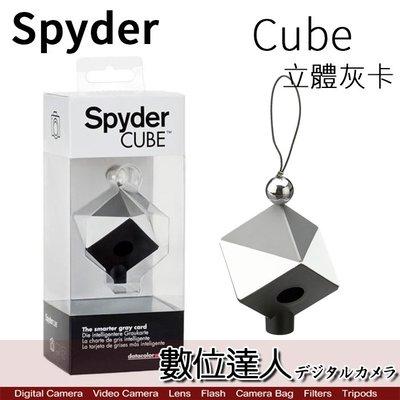【數位達人】Datacolor Spyder Cube 立體灰卡 數位影像校正 白平衡校準工具 / DT-SC200