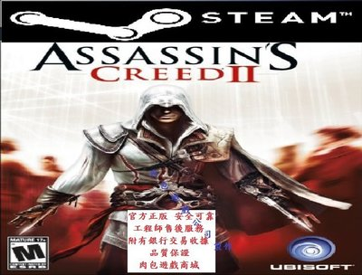 PC版 官方正版 STEAM 平台 刺客教條2 豪華版 肉包遊戲 Assassin s Creed II