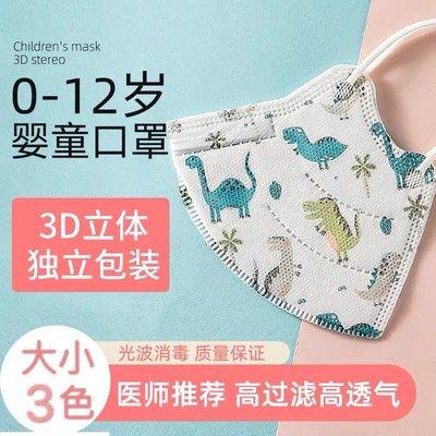 滿三件免運~ 獨立包裝3d立體兒童口罩小童嬰幼兒卡通四層防護透氣一次性小學生三件免運~