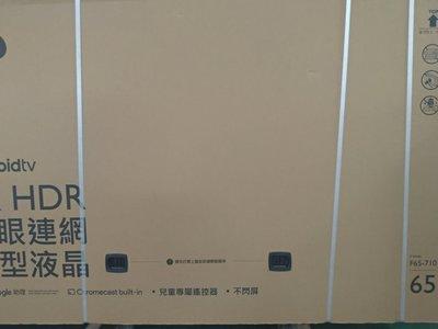 全新4K BenQ F65-710  65吋 4 K 液晶電視---貨到付款+安裝--- 另售F55-710
