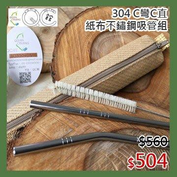 【光合作用】QC館 SUS304 C彎C直環保吸管紙布袋組 100%台灣製造、日本鋼材、食品級不鏽鋼、愛地球 ECO