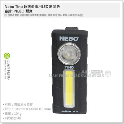 【工具屋】*含稅* Nebo Tino 超薄型兩用LED燈 黑色 NE6809TB-B 工作燈 照明 300流明 可掛式