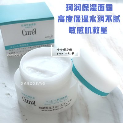Candy家Curel珂潤面霜潤浸保濕滋養乳霜溫和深層補水舒緩干燥敏感肌40G