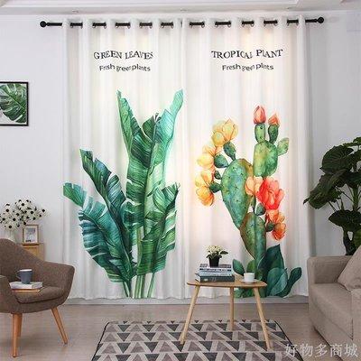 好物多商城 臥室客廳小清新北歐ins風芭蕉葉仙人掌數碼印刷窗簾訂製成品窗簾