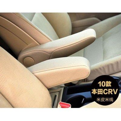 改裝  適用于本田PU扶手套CRV07-09汽車內用品10款CRV座椅改裝側扶手套