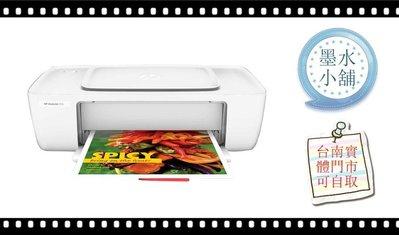 免運(墨水小舖)(內含一個黑色副廠墨水)HP 1110 印表機 HP DeskJet 1110 HP DJ1110印表機