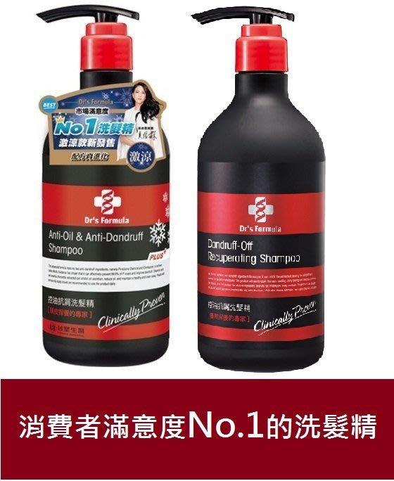 雙11優惠 Dr's Formula 控油抗屑洗髮精+激涼夏日版 台塑生醫共兩瓶 洗髮乳 頭皮屑剋星 免運