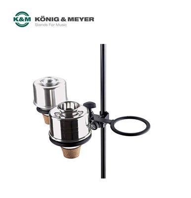 【現代樂器】德國 K&M 15910 Mute holder 弱音器放置架 可收納方便攜帶 固定於譜架 可放三個弱音器