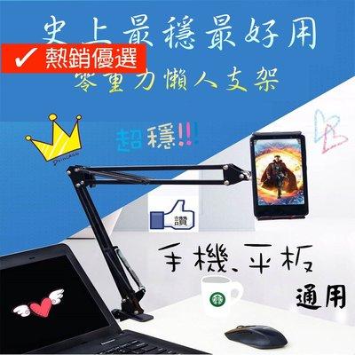 史上最穩最好用 手機平板兩用架 手機架 平板架 懶人支架 手機支架 手機夾 平板支架 直播架 直播 電腦桌 自拍桿 廣角