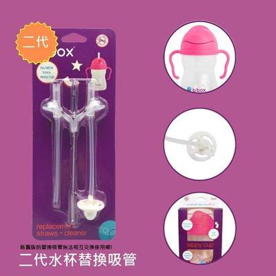 【綠寶貝】美國代購 正品 b.box 澳洲防漏學習水杯替換吸管(二代)