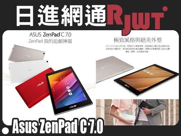 [日進網通西門店] ASUS ZenPad C 7.0 Z170CG 白色~下殺空機3890元(全新未拆公司貨)