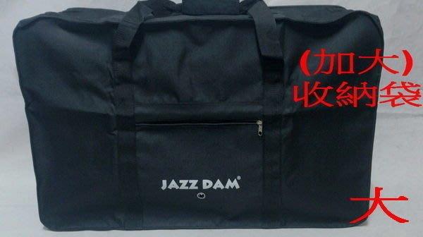 @( 乖乖的家)~【台灣製造】加大收納袋、單幫袋、棉被袋、旅行袋~特價390元(大)(每次到貨,正面LOGO印刷會不同)