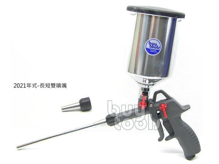BuyTools-Sandblasting氣動噴砂槍,鈑金鐵件除鏽除漆,金鋼砂噴沙槍,流量可調,長短噴嘴,台灣製「含稅」