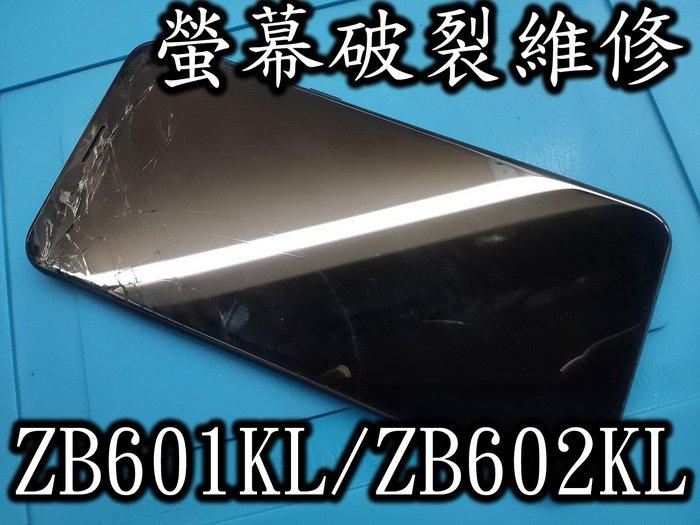電玩小屋維修華碩手機 ASUS ZenFone Max Pro 液晶螢幕總成 ZB601KL X00TD M1 玻璃破裂
