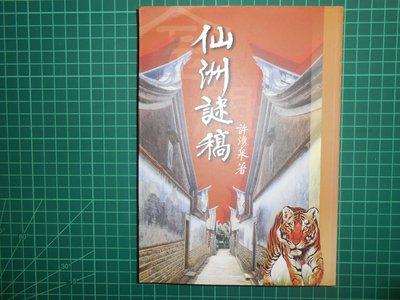 親簽收藏《  仙洲謎稿  》許湧泉著  民國92年出版 【CS超聖文化2讚】