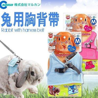 【🐱🐶培菓寵物48H出貨🐰🐹】日本品牌MARUKAN》兔用胸背帶M (自行調整所需鬆緊 ) 特價449元