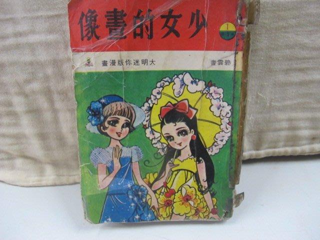 二手舖 NO.4354 早期懷舊漫畫 愛情漫畫 少女的畫像 1~2集 民國59年 絕版書 古董收藏