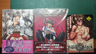 黑魔術學園 Bible Black  DISCIPLINE CLEAVAGE  STARLESS  聖少女 畫冊 特典 海報 二手美品 免運費 可議價