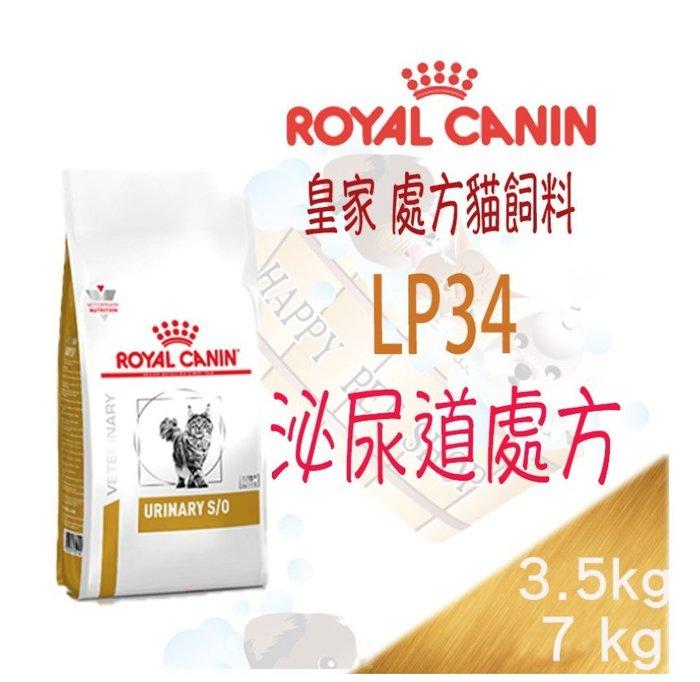 ✪現貨,7kg下標區,1包可超取✪法國皇家LP34 貓用 泌尿道處方飼料-泌尿道軟膏.尿路酸化劑 1.5kg/3.5kg