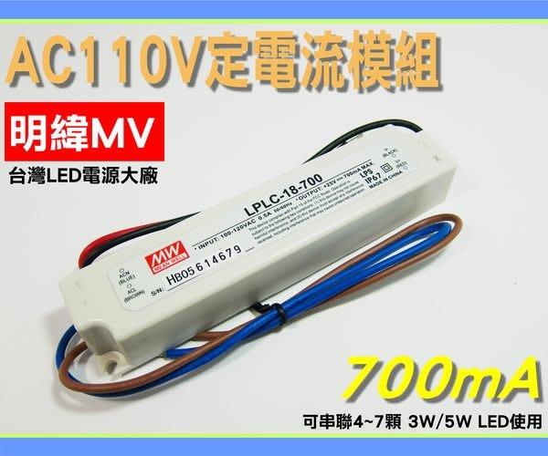 中億☆【高功率專用】AC110V安規防水型定電流模組~輸出700MA~可串接CREE LED!