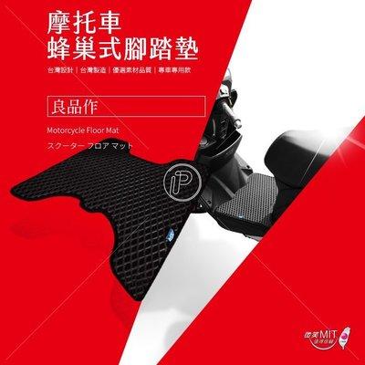 台南 破盤王 ㊣ 台灣製AGR A+級 機車腳踏墊↘129元 KYMCO 光陽 豪邁 得意 CHERRY CANDY GP-125 VP-125 GP2 V2