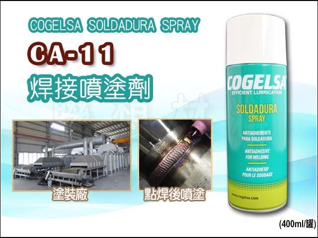 聯想材料【CA-11】COGELSA 隔離保護劑. 焊接噴塗劑→保護物件表面.防水焊接面抗黏附 (周年慶價 $420)