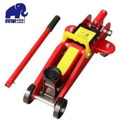 日和生活館 车载工具小型車載千斤頂2T臥式液壓千斤頂車用維修工具千斤頂S686