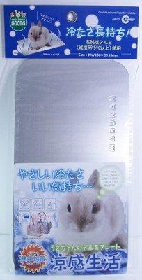 MARUKAN 愛兔 天竺鼠 龍貓 貂 刺蝟專用超透氣涼感墊 小動物散熱鋁墊 平面涼鋁片RH-583(S)每件690元