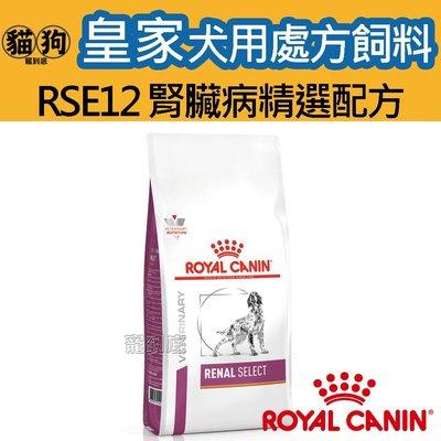 寵到底-ROYAL CANIN法國皇家犬用處方飼料RSE12腎臟病精選配方2公斤