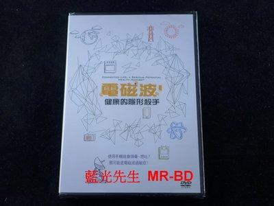 [DVD] - 電磁波,健康的隱形殺手 Connected Life, a Serious Poten ( 台灣正版 )