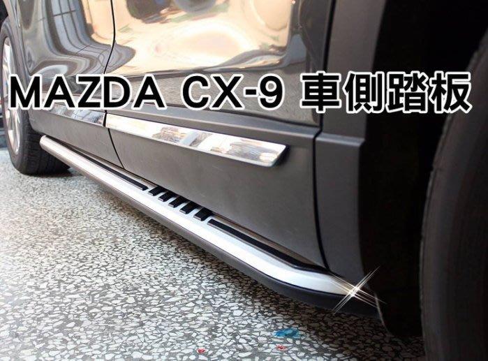 台中【阿勇的店】2017年 NEW CX9 二代目 CX-9 側踏 專用車側踏板 直上免鑽孔免破壞 密合度100%