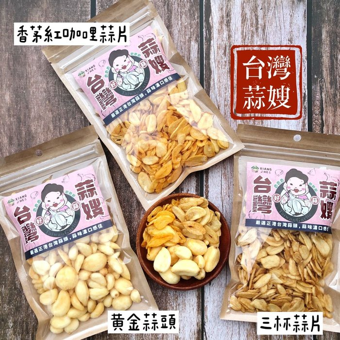 台灣蒜嫂❤ 台灣黃金蒜頭酥80g / 三杯蒜片70g / 香茅紅咖哩蒜片70g