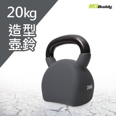 MDBuddy (20KG)造型壺鈴 (免運 重訓 20kg 健身 【99301611】≡排汗專家≡