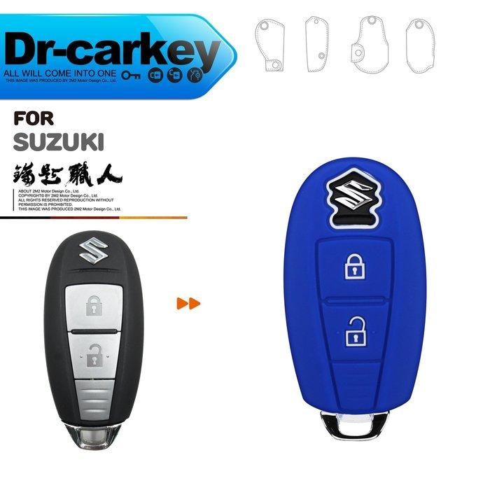【鑰匙職人】2017 SUZUKI BALENO VITARA 金鈴汽車 智慧型鑰匙 鑰匙果凍套 鑰匙包
