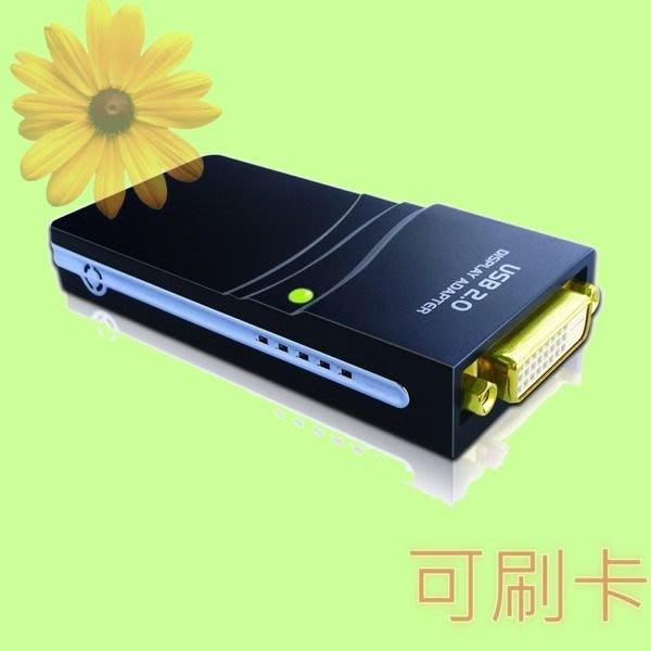 5Cgo【權宇】WS-UG17D1 1920x1080 USB三合一外接式顯示卡DVI AGP HDMI 含稅會員扣5%