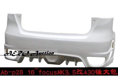 【改裝空力套件】FORD 16~年FOCUS MK3.5 後保桿 大包 改430