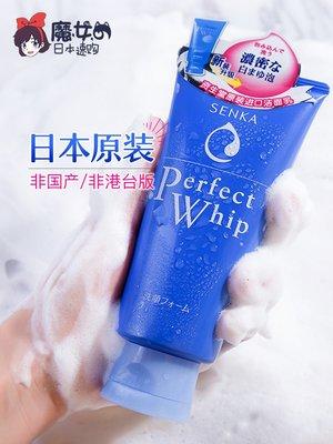 IsNao正韓日本資生堂perfect whip洗顏專科學生洗面奶清潔補水保濕女資深堂