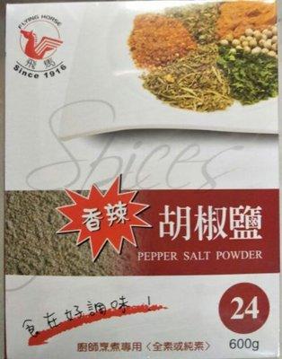 廚房百味:飛馬香辣胡椒鹽 600公克 飛馬胡椒鹽 胡椒鹽 胡椒 香辣胡椒鹽 調味料